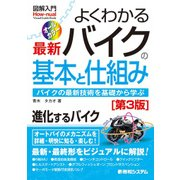 よくわかる最新バイクの基本と仕組み―バイクの最新技術を基礎から学ぶ 第3版 (図解入門) [単行本]