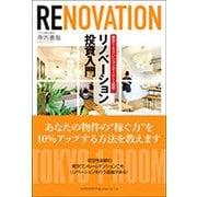 リノベーション投資入門-東京1Rマンションオーナー必読! [単行本]