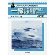 ステップアップのための一級小型船舶操縦士試験問題【模範解答と解説】(4訂版) [単行本]