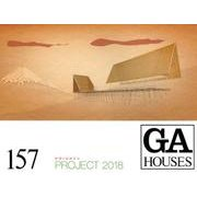 GA HOUSES 157 [全集叢書]