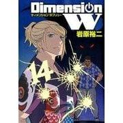 ディメンション W(14) (ヤングガンガンコミックススーパー) [コミック]