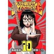 SHIORI EXPERIENCE ジミなわたしとヘンなおじさん(10) (ビッグガンガンコミックス) [コミック]