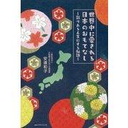 世界中に愛される日本のおもてなし―彩りある人生にする秘訣 [単行本]