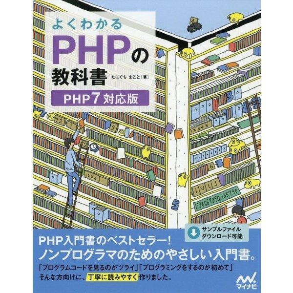 よくわかる PHPの教科書 PHP7対応版 [単行本]