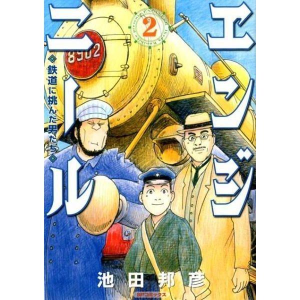 エンジニール鉄道に挑んだ男たち 2(SPコミックス) [コミック]