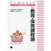 新版 教育・保育課程論(コンパクト版保育者養成シリーズ) [単行本]