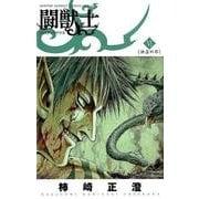 闘獣士 ベスティアリウス<6>(少年サンデーコミックス) [コミック]