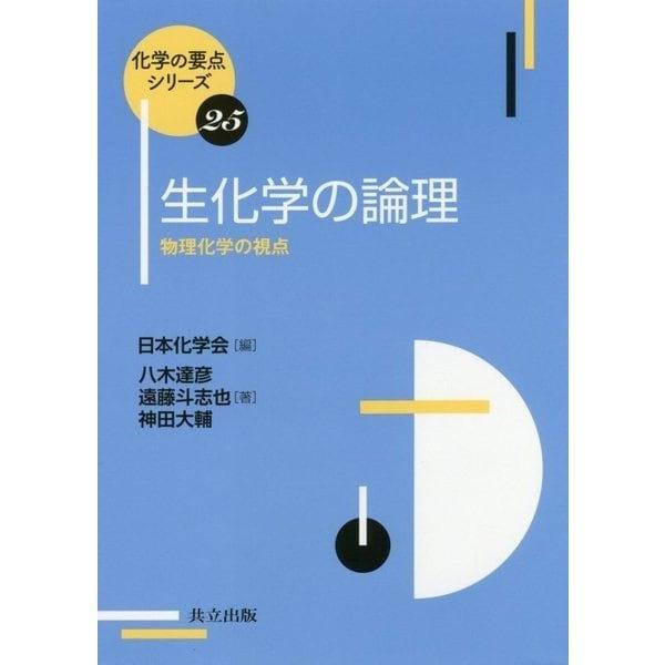 ヨドバシ.com - 生化学の論理―物...