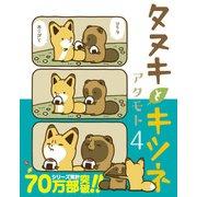 タヌキとキツネ 4(リラクトコミックス) [コミック]