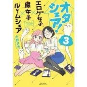 オタシェア!~エロゲ女子×腐女子×ルームシェア 3(リラクトコミックス Hugピクシブシリーズ) [コミック]