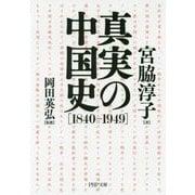 真実の中国史 1840-1949(PHP文庫) [文庫]