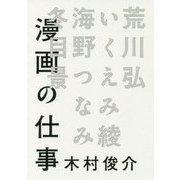 漫画の仕事―荒川弘/いくえみ綾/海野つなみ/冬目景 [単行本]