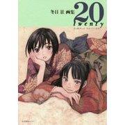 冬目景画集 20-twenty-SIMPLE EDITION [単行本]