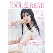 IDOL AND READ #14-読むアイドルマガジン [単行本]