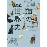 猫の世界史 [単行本]