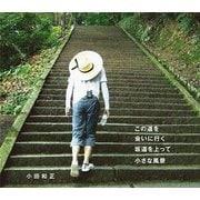 この道を/会いに行く/坂道を上って/小さな風景