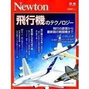 飛行機のテクノロジー (ニュートン別冊) [ムック・その他]