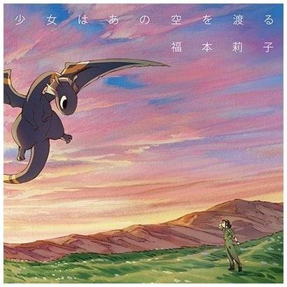 福本莉子/少女はあの空を渡る