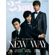 25ans (ヴァンサンカン) 2018年 5月号 Special Issue (FG MOOK) [ムック・その他]