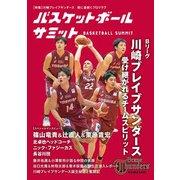 バスケットボールサミット―Bリーグ川崎ブレイブサンダース 受け継がれるチームスピリット [単行本]