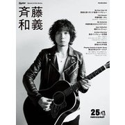斉藤和義 (Guitar Magazine Special Artist Series) [ムック・その他]