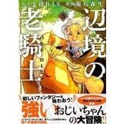 辺境の老騎士バルド・ローエン 3(ヤングマガジンコミックス) [コミック]