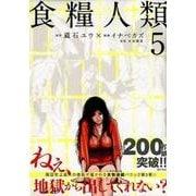 食糧人類-Starving Anonymous 5(ヤングマガジンコミックス) [コミック]