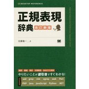 正規表現辞典 改訂新版 [単行本]