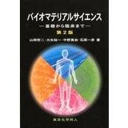 バイオマテリアルサイエンス 第2版-基礎から臨床まで [単行本]