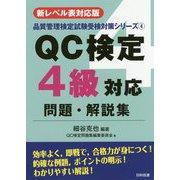 QC検定4級対応問題・解説集 新レベル表対応版 第2版 (品質管理検定試験受検対策シリーズ〈4〉) [単行本]