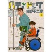 バディドッグ 3(ビッグコミックス) [コミック]