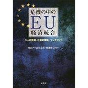 危機の中のEU経済統合―ユーロ危機、社会的排除、ブレグジット [単行本]