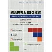 統合思考とESG投資―長期的な企業価値創出メカニズムを求めて(法政大学イノベーション・マネジメント研究センター叢書) [単行本]