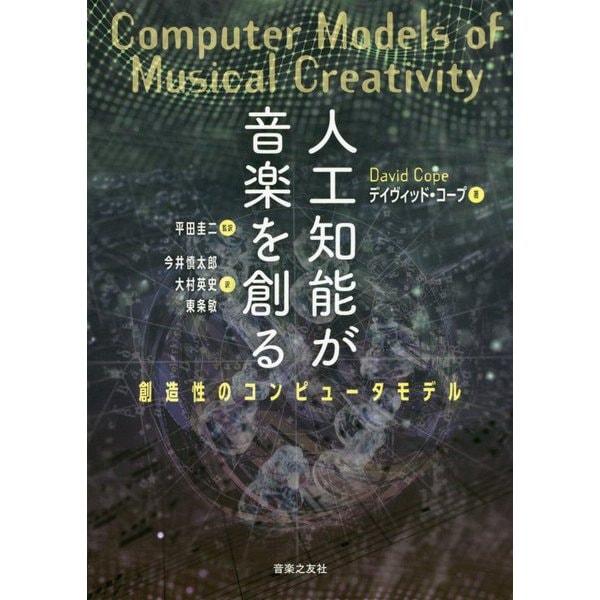 人工知能が音楽を創る―創造性のコンピュータモデル [単行本]