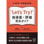"小学校外国語活動""Let's Try!""指導案・評価完全ガイド [単行本]"