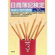 日商簿記検定模擬試験問題集 3級商業簿記〈平成30年度版〉 新訂版 [単行本]