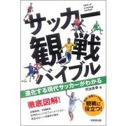 サッカー観戦バイブル―進化する現代サッカーがわかる [単行本]