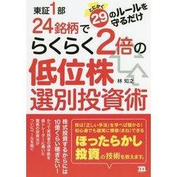 東証1部24銘柄でらくらく2倍の低位株選別投資術―とにかく29のルールを守るだけ [単行本]