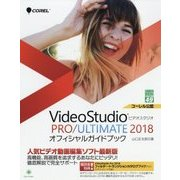 Corel VideoStudio 2018 PRO/ULTIMATEオフィシャルガイドブック(グリーン・プレスデジタルライブラリー〈49〉) [単行本]
