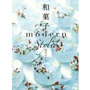 和菓子modern style [単行本]