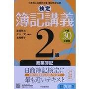 検定簿記講義/2級商業簿記〈平成30年度版〉 [全集叢書]