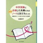 中学受験に合格した先輩たちはみんなノートと友だちだった 合格するノート力をつける3つの条件 [単行本]