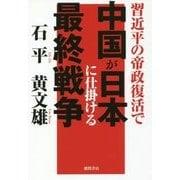 習近平の帝政復活で 中国が日本に仕掛ける最終戦争 [単行本]
