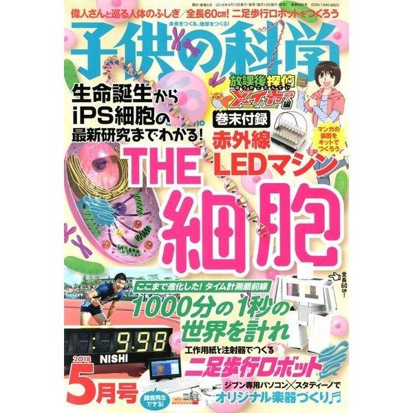 子供の科学 2018年 05月号 [雑誌]