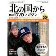 「北の国から」全話収録DVDマガジン 2018年 4/24号 [雑誌]