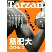 Tarzan (ターザン) 2018年 4/26号 [雑誌]