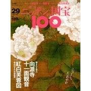 ニッポンの国宝100 2018年 4/17号 [雑誌]