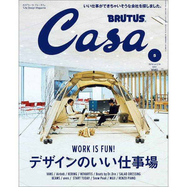 Casa BRUTUS (カーサ ブルータス) 2018年 05月号 [雑誌]