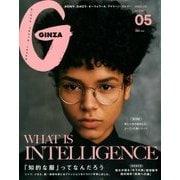 GINZA (ギンザ) 2018年 05月号 [雑誌]