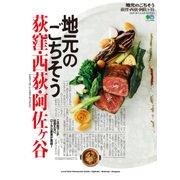 地元のごちそう 荻窪・西荻・阿佐ヶ谷 [ムック・その他]